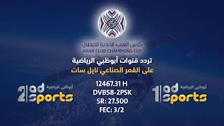 تردد قناة أبو ظبي الرياضية Abu Dhabi Sports الناقلة لمباريات كأس زايد للاندية الأبطال