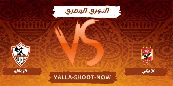 نتيجة مباراة الأهلي أمام الزمالك قمة الدوري المصري
