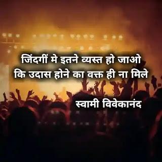 Thought Of Vivekananda In Hindi
