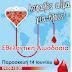ΣΕΑ Αρτας:Παγκόσμια Ημέρα Εθελοντή Αιμοδότη