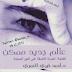 تحميل كتاب عالم جديد ممكن ل أحمد خيري العمري