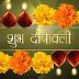 Happy Diwali GIF 2018 | Happy Diwali  2018 GIF