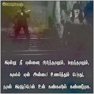 Tamil soga kavithai