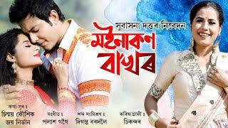 Moinakon Bakhor Lyrics Subasana Dutta