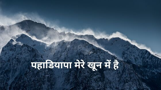 Pahadi Status In Hindi