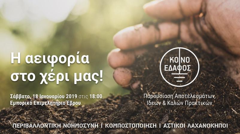 Αλεξανδρούπολη: Ανοιχτή εκδήλωση «Η αειφορία στο χέρι μας!» από το Κοινό Έδαφος