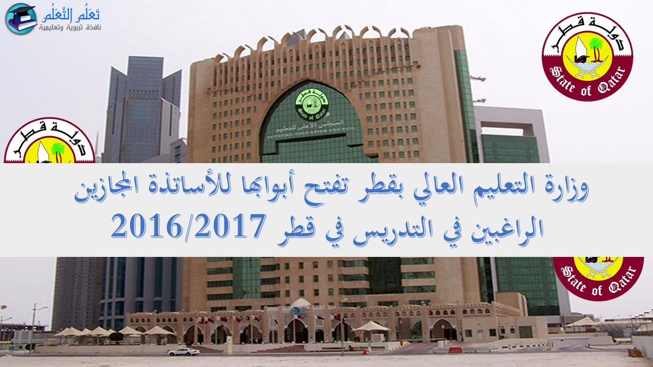 وزارة التعليم العالي بقطر تفتح أبوابها للإساتذة المجازين الراغبين في التدريس في قطر 2016/2017