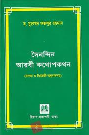 দৈনন্দিন আরবী কথপোকথন pdf
