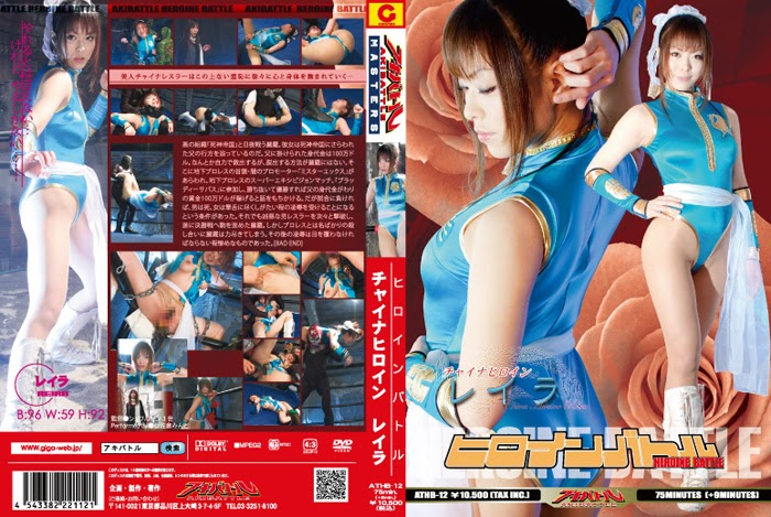 ATHB-12 Heroine Battle China Heroine Reira