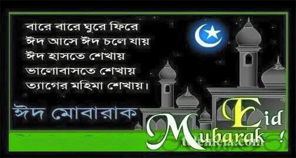 Eid SMS in Bangla font