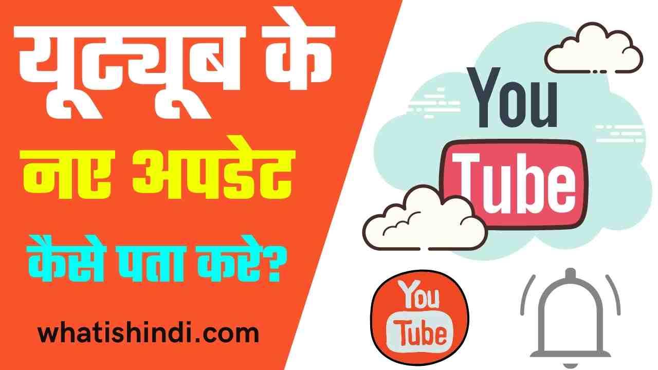 YouTube के नए अपडेट के बारे मे जानकारी कैसे प्राप्त करे? | Youtube Ke Naye Update Kaise Pata Kare?