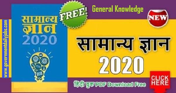 GK/GS Model Paper 2020-2021