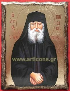 www.articons.gr  εικόνες αγίων χειροποίητες εργαστήριο προσφορές πώληση χονδρική λιανική art icons eikones agion