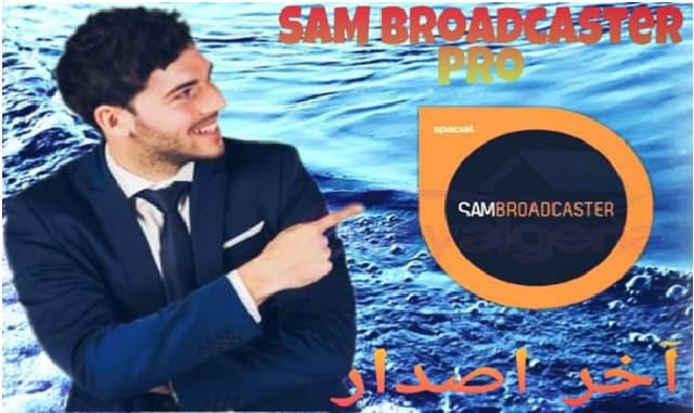 تحميل برنامج SAM Broadcaster PRO برنامج إذاعي عبر الإنترنت