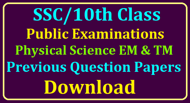SSC/10th Class Public Examinations Physical Science New Pattern Blue Print Model Previous Question papers Download /2020/03/SSC-10th-Class-Public-Exams-Physical-Science-New-Pattern-Blue-Print-Model-Previous-Question-papers-Download.html