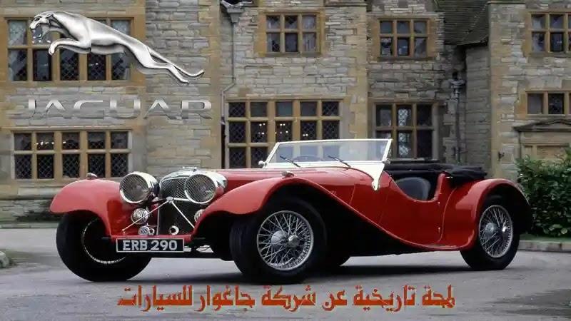 لمحة تاريخية عن شركة جاغوار للسيارات