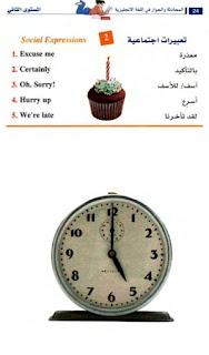 تعلم المحادثة بالإنجليزية [بالصور] ebooks.ESHAMEL%5B26%