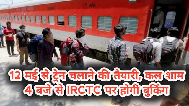 12 मई से ट्रेन चलाने की तैयारी, कल शाम 4 बजे से IRCTC पर होगी बुकिंग