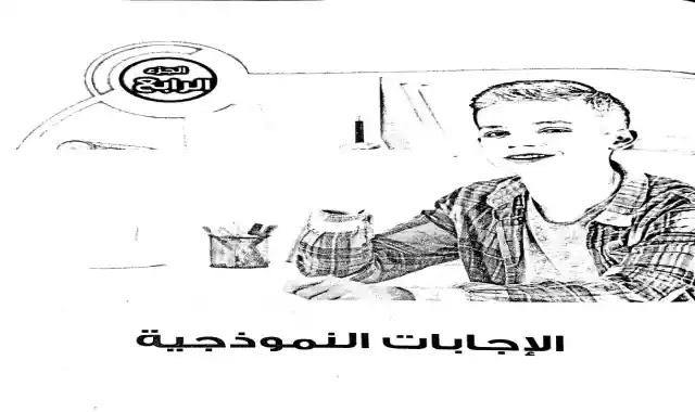 اجابات كتاب الاضواء فى اللغة العربية للصف السادس الابتدائى ترم اول 2022