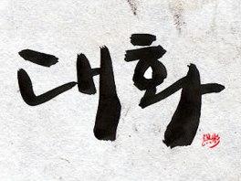Daily Story | Cara Mengetahui Nama Korea Kamu
