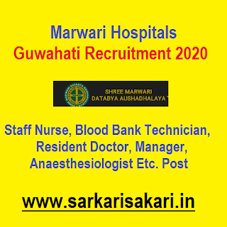 Marwari Hospitals Guwahati has released a recruitment notification for posts of Staff Nurse, Resident Doctor, Manager, Blood Bank Technician, Anaesthesiologist etc.. Interested candidates may check the vacancy details and apply online (Email).