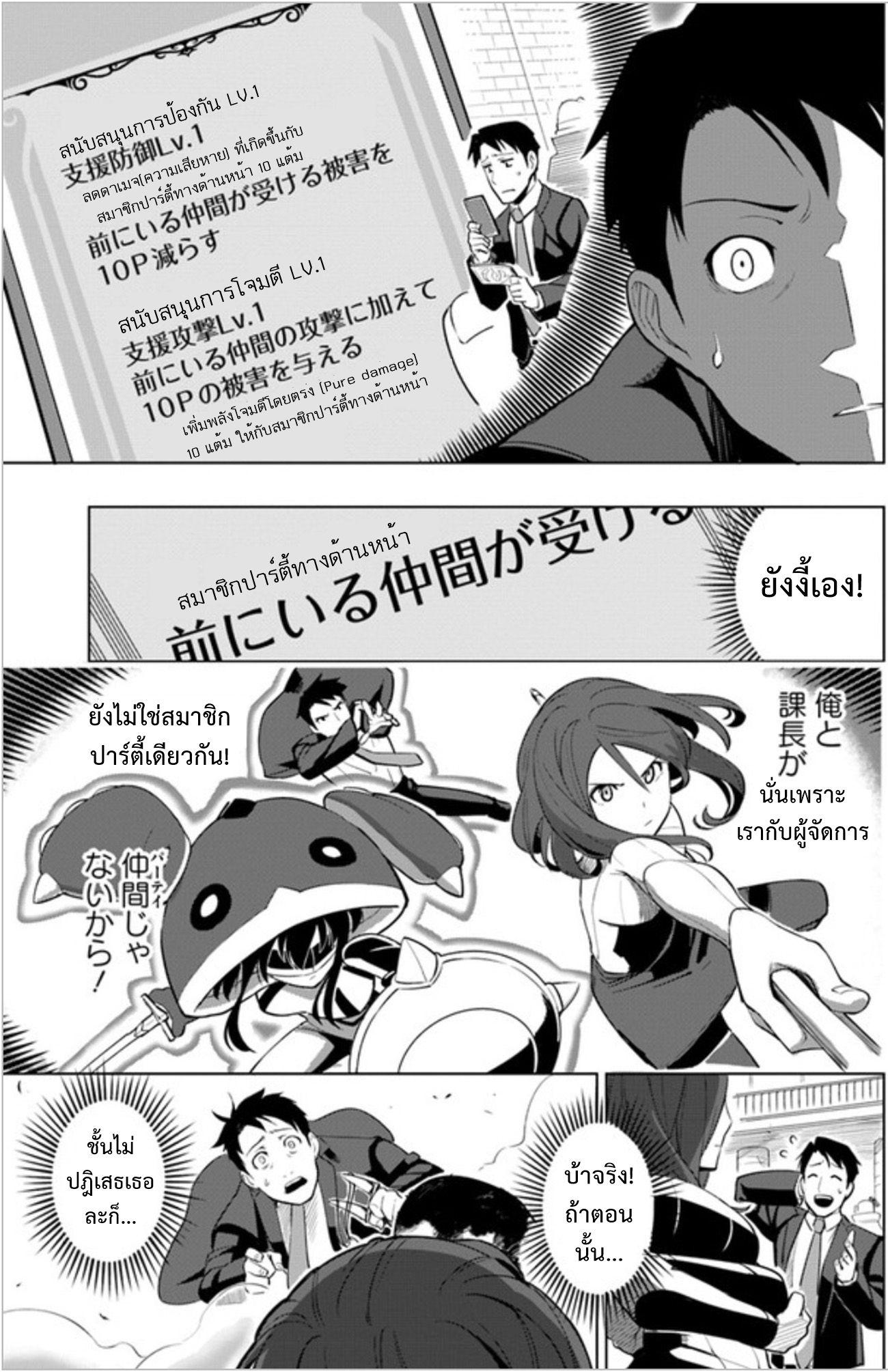 Sekai Saikyou No Kouei: Meikyuukoku No Shinjin Tansakusha  ตอนที่ 3 TH แปลไทย