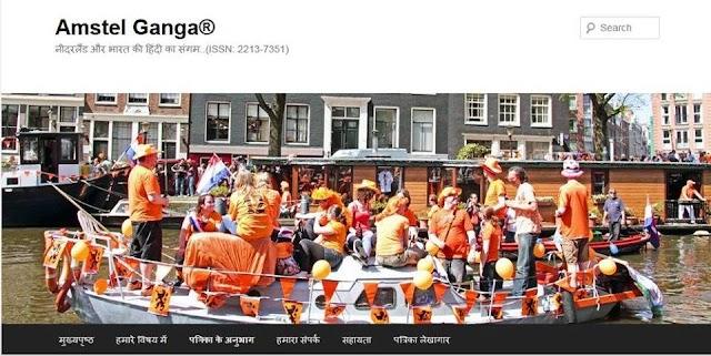 नीदरलैंड्स से प्रकाशित साहित्यिक पत्रिका ''अम्स्टेल गंगा' का अक्टूबर – दिसम्बर 2016 अंक