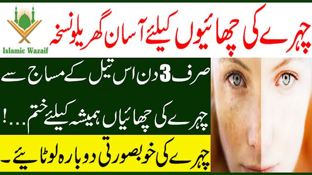 Face Beauty Tips In Urdu/Chaiyan Khatam Karne Ka Tarika/How To Remove Freckles/Islamic Wazaif