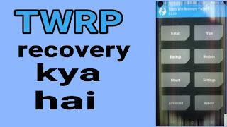 TWRP recovery क्या है