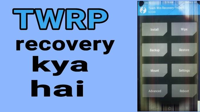 twrp recovery क्या है | twrp के क्या फायदे और नुकसान हैं