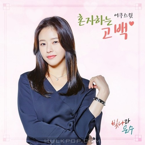 ACOUSWEET – The Shining Eun Soo OST Part.6