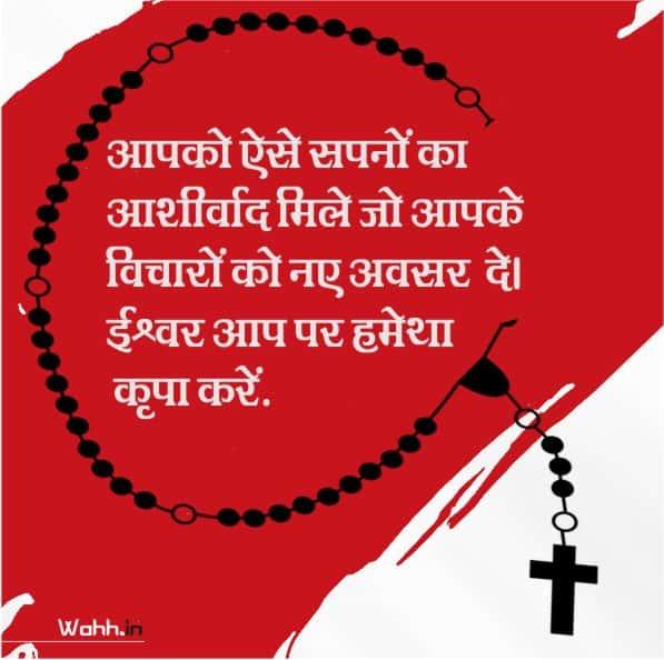 christian prayer in hindi