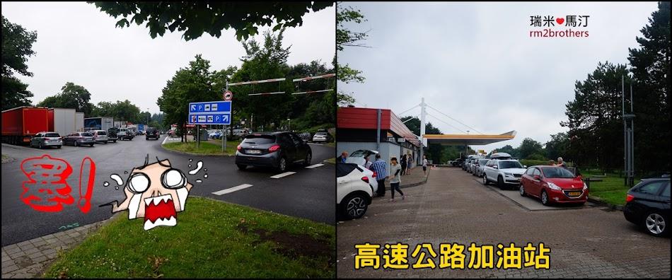德國高速公路休息站
