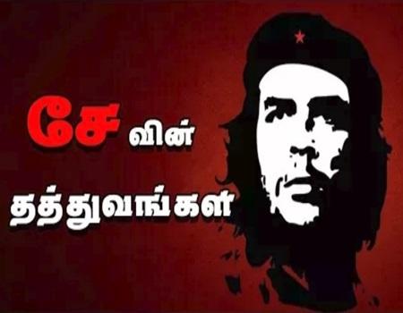 Che Guevara philosophies | IBC Tamil