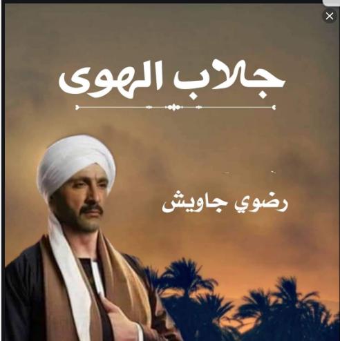 رواية جلاب الهوى كاملة للتحميل pdf