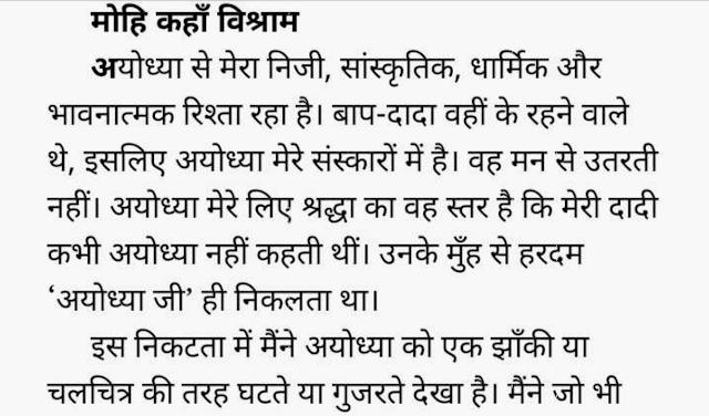 Yuddha Mein Ayodhya Hindi PDF Download Free