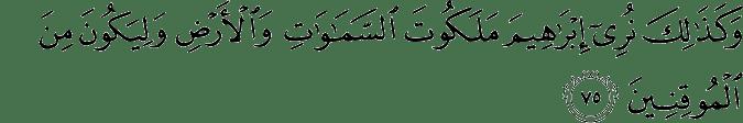 Surat Al-An'am Ayat 75