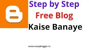 Free Blog Kaise Banaye 2020, Blog Kaise Banaye Step by Step