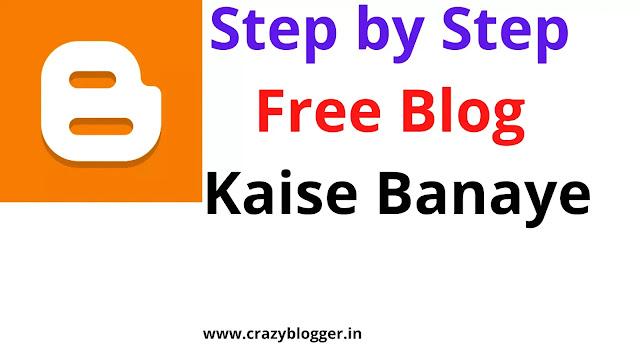 free blog kaise banaye | blog kaise banaye step by step | blog kaise banaye 2020 |