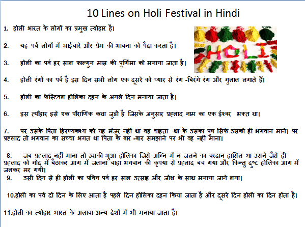 10 Lines on Holi Festival in Hindi