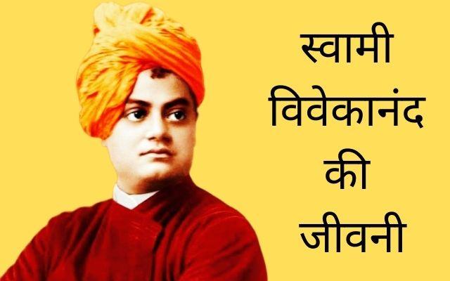 Swami vivekananda biography in hindi,swami vivekananda