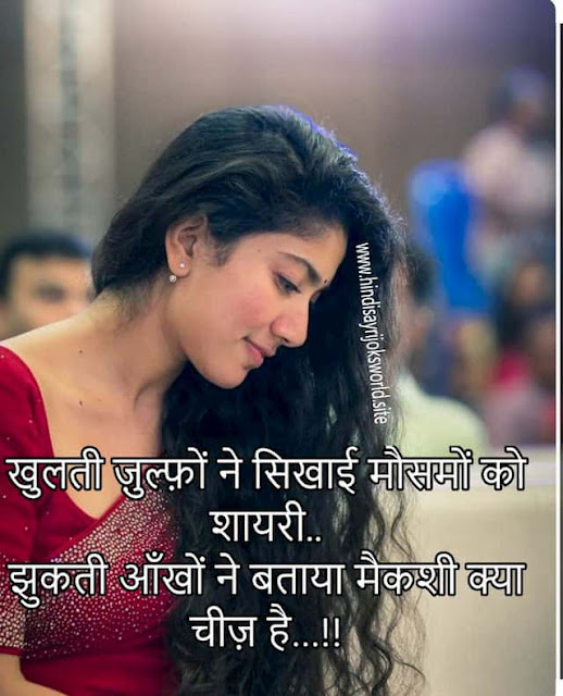 Romantic love shayari image