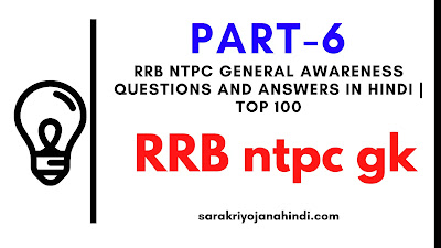 RRB NTPC general awareness questions and answers in Hindi