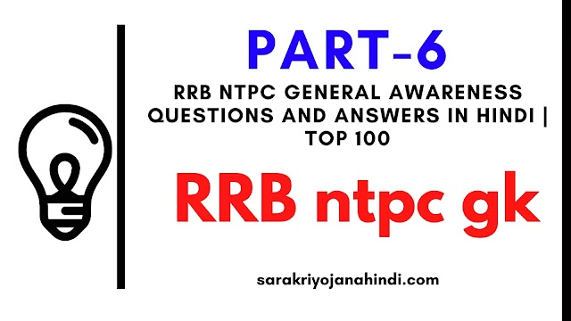 RRB NTPC general awareness questions and answers in Hindi | TOP 100
