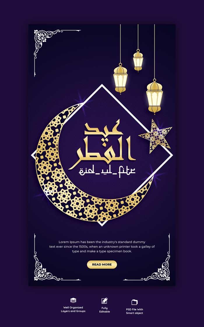 Eid Ul Fitr Eid Mubarak Instagram Facebook Story Template
