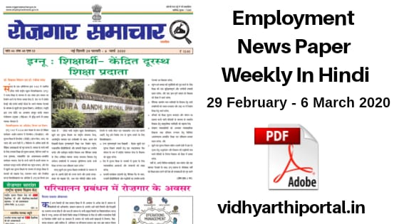 Employment Newspaper - रोजगार समाचार 29 February - 6 March 2020