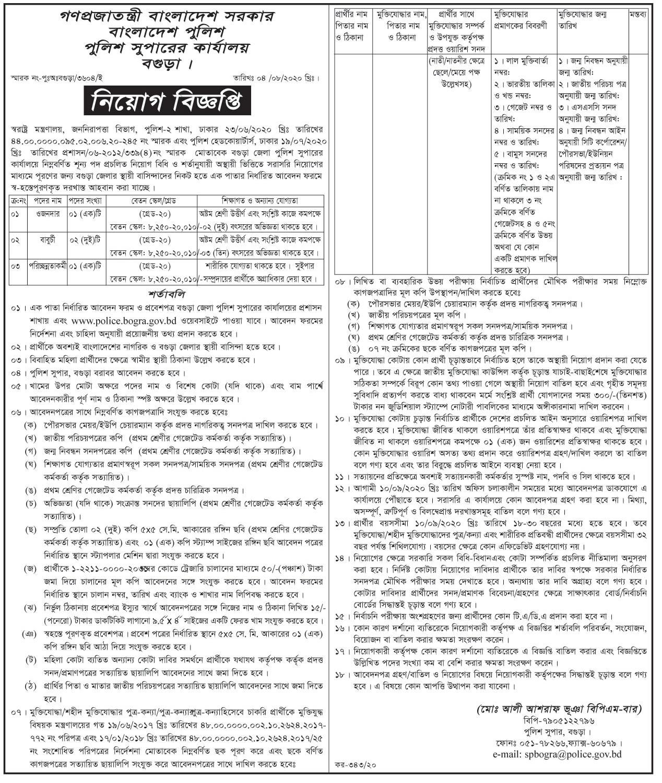 পুলিশ নিয়োগ বিজ্ঞপ্তি ২০২০  বগুড়া পুলিশ সুপারের কার্যালয়     Bogra Police Super (SP) Office Job Circular