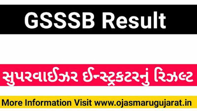 GSSSB Supervisor Instructor Exam Results, GSSSB Result 2019, GSSSB Gujarat, GSSSB Exam Result 2019