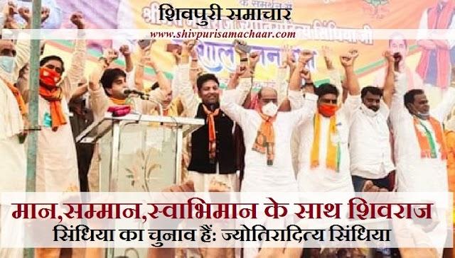 मान, सम्मान, स्वाभिमान के साथ शिवराज, सिंधिया का चुनाव हैं: ज्योतिरादित्य सिंधिया - SHIVPURI NEWS