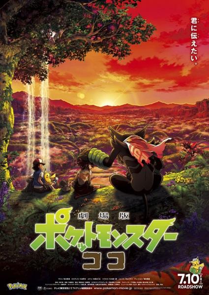 Anime: Gekijōban Pocket Monster Koko se estrenará este invierno